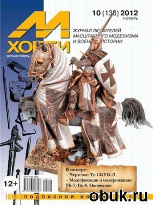 Журнал М-Хобби №10 (138) ноябрь 2012