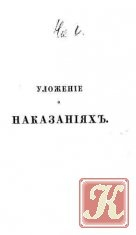 Книга Уложение о наказаниях уголовных и исправительных 1845 года