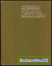 Древняя культура Молдавии.