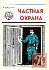 Книга Частная охрана