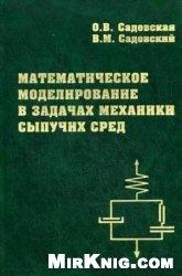 Книга Математическое моделирование в задачах механики сыпучих сред