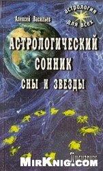 Книга Астрологический сонник. Сны и звезды