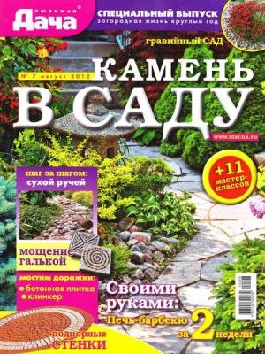 Журнал Журнал Любимая дача. Спецвыпуск №7 (август 2012)