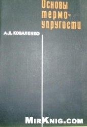 Книга Основы термоупругости