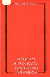 Книга Реология в процессах переработки полимеров