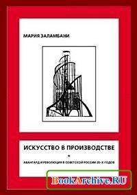 Книга Искусство в производстве. Авангард и революция в Советской России 20-х годов.