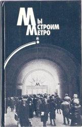 Книга Мы строим метро