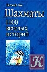 Книга Шахматы. 1000 веселых историй