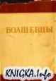 Книга Болшевцы. Очерки по истории болшевской имени Г.Г.Ягода трудкоммуны НКВД
