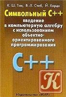 Книга Символьный С++: введение в компьютерную алгебру с использованием ООП
