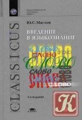 Книга Введение в языкознание