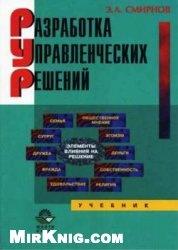 Книга Разработка управленческих решений