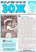 Журнал Вестник Здоровый Образ Жизни №10 2010