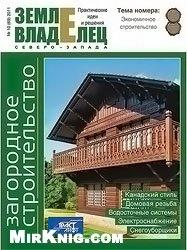 Журнал Землевладелец Северо-Запада. Загородное строительство №10 2011