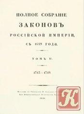 Книга Полное собрание законов Российской Империи. Том 5. 1713 - 1719