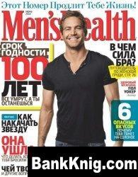 Журнал Mens Health  №6  2010 (Россия)