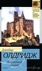 Книга Джеймс Олдридж Последний взгляд