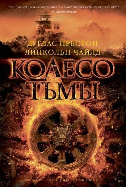 Книга Дуглас Престон, Линкольн Чайлд Колесо тьмы