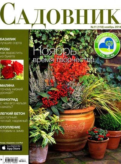 Книга Журнал: Садовник №11 (118) (ноябрь 2014)