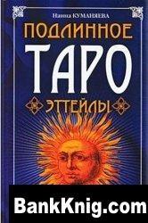 Книга Подлинное таро Эттейлы