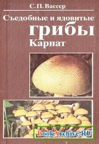 Книга Съедобные и ядовитые грибы Карпат.