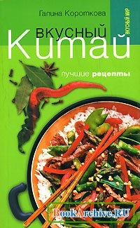 Книга Вкусный Китай. Лучшие рецепты.