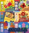 Набор альбомов серии «Искусство - детям» (15 книг)