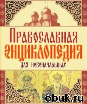 Книга Православная энциклопедия для новоначальных