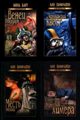 """Книга Исторические детективы из серии """"Clio-детектив"""" (11 книг)"""