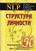 Структура личности. Моделирование личности с помощью НЛП и нейросемантики