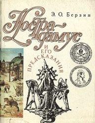 Нострадамус и его предсказания