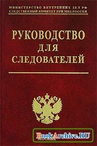 Книга Руководство для следователей.