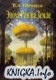 Книга Эпоха Рая на Земле. Русско-борейский Пантеон