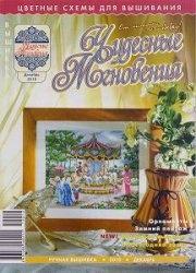 Журнал Чудесные мгновения. Ручная вышивка №12 2010