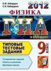 Книга ГИА 2012, Физика, 9 класс, Типовые тестовые задания, 10 вариантов, Кабардин О.Ф., Кабардина С.И.