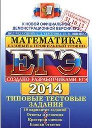 Книга ЕГЭ 2014, Математика, Типовые тестовые задания, Семенов А.Л., Ященко И.В., 2014