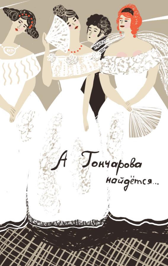 """Мой Пушкин"": А Гончарова найдётся."