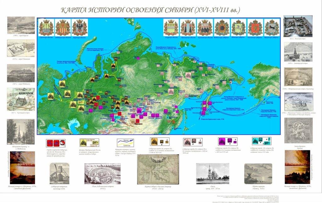 Русские землепроходцы.jpg