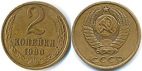 СССР, 1980год, 2 копейки
