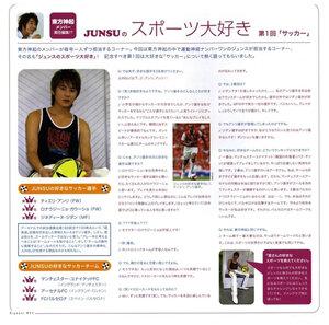 Bigeast Official Fanclub Magazine Vol. 2 0_1c89d_abfb5617_M