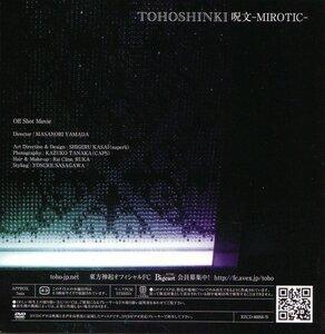 MIROTIC [CD-DVD-Japan] 0_1d168_e588978f_M