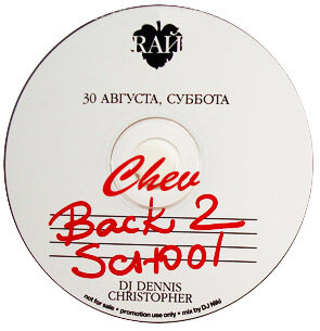 RАЙ: Back 2 School - mixed by dj Niki