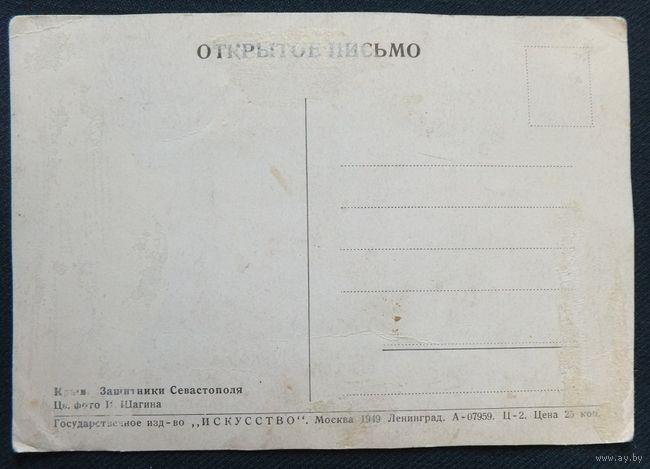 1949 Шагин Крым. Защитники Севастополя2.jpg