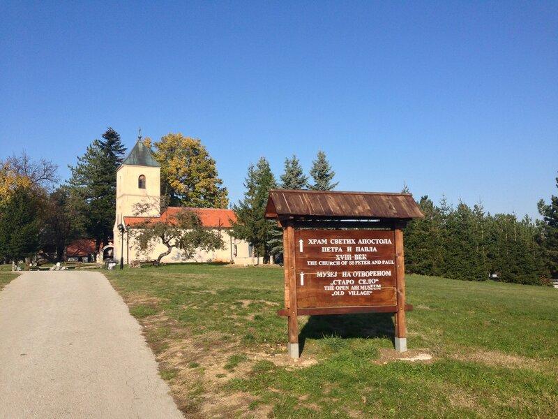 Сирогойно в Сербии