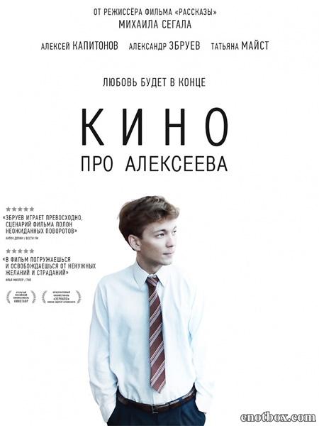 Кино про Алексеева (2014/WEB-DL/WEB-DLRip)