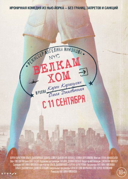 Велкам хом (2013) WEB-DL/1080p/720p + WEB-DLRip
