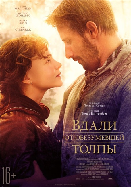 ����� ����� �� ����������� ����� / Far from the Madding Crowd (2015)