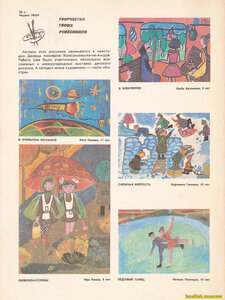 Детский журнал Костёр октябрь 1988