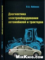 Диагностика электрооборудования автомобилей и тракторов