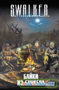 Книга S.W.A.L.K.E.R. Байки из бункера. Антология